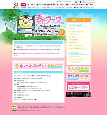 2014_works_e-haru03