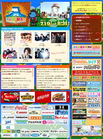 2014_works_e-odaiba03