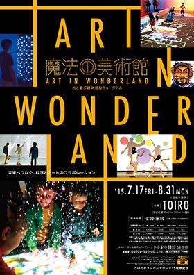 2015_works_d-art01
