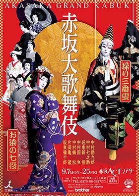 works_d-kabuki02